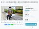 「香川県ゲーム条例」反対署名活動を行っていた高校生が違憲訴訟に向けクラウドファンディングを開始 目標金額は500万円