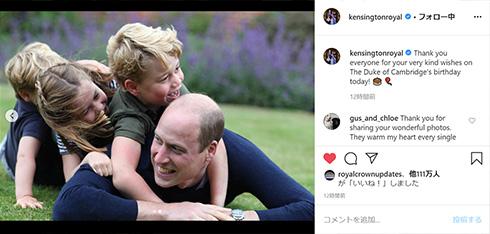 イギリス王室 ウィリアム王子 ルイ ジョージ シャーロット キャサリン妃 誕生日 父の日