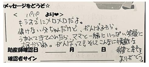 石田明 ノンスタ NON STYLE