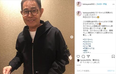 加藤茶 加藤綾菜 妻 夫婦 インスタ 結婚記念日 介護