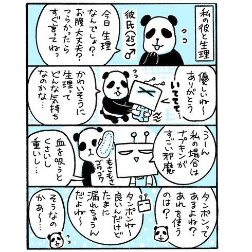 彼氏と生理01