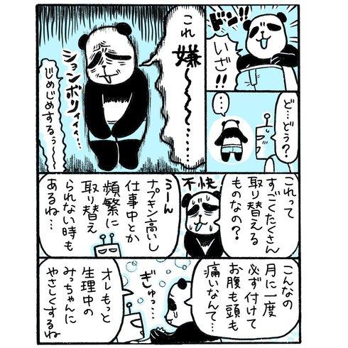 彼氏と生理03