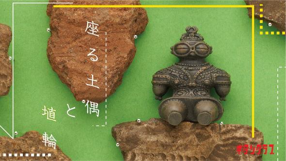奇譚クラブ 座る土偶と埴輪 カプセルトイ