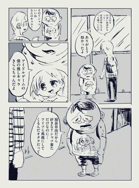定時制 高校 オタク 友達 趣味 浦部はいむ 高校生を、もう一度 漫画