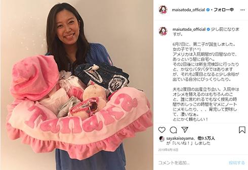 里田まい 育児 子育て 授乳