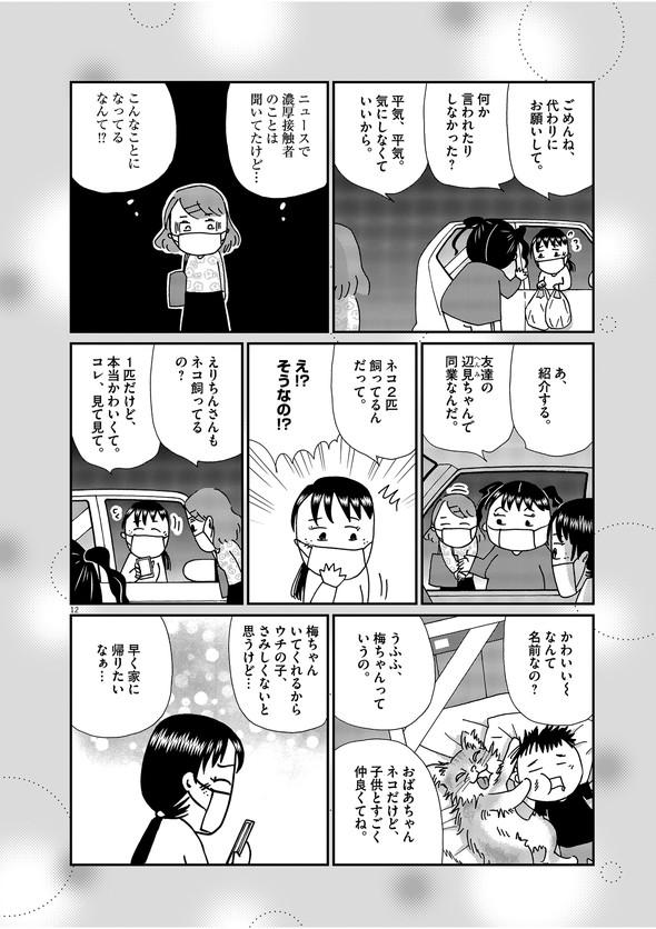 週刊スピリッツ 小学館 沖田×華 お別れホスピタル コロナ特別編