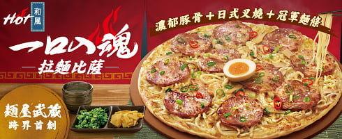 台湾 ピザハット ラーメンピザ 麺屋武蔵