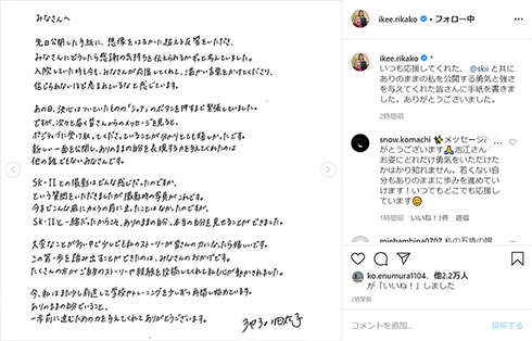池江璃花子 競泳 SK-II ウィッグ 白血病 反響 手紙