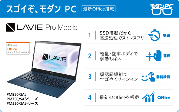 「LAVIE Pro Mobile PM950」