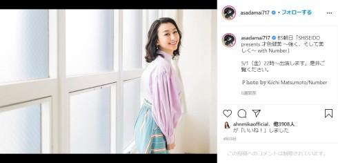 浅田舞 イメチェン ファッション