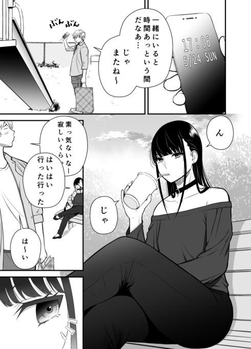 クールなお姉さんの、彼氏に言えない秘密01