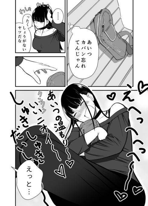 クールなお姉さんの、彼氏に言えない秘密02