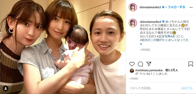 子どもを抱きしめての3ショット(画像は篠田麻里子Instagramから)