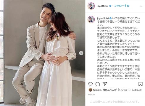 JOY わたなべ麻衣 結婚記念日 結婚1周年 ブログ 妊娠