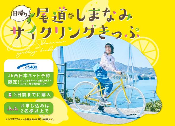 尾道・しまなみサイクリングきっぷ