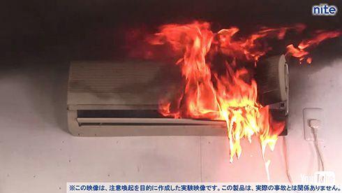 「内部洗浄で火災事故につながるので気をつけて」 NITEがエアコン洗浄について注意喚起