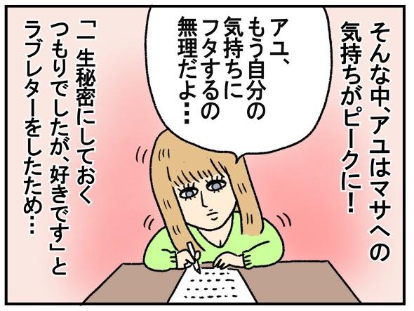 M愛4〜5話