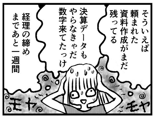 オノ子ちゃん9話