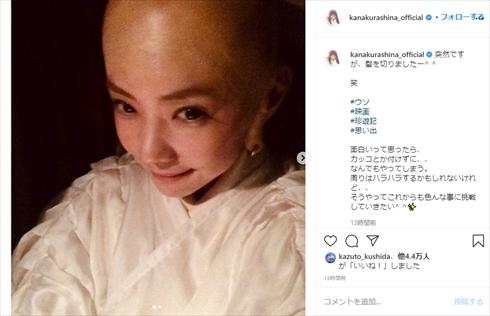 倉科カナ スキンヘッド 珍遊記 インスタ 玄奘