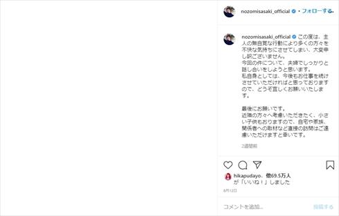 佐々木希 渡部建 インスタ 所JAPAN 不倫