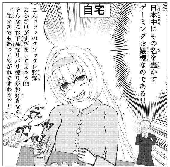 ゲーミングお嬢様 ジャンプ+ ジャンプルーキー! 大@nani 吉緒もこもこ丸まさお お排泄物
