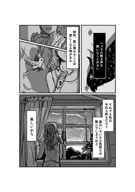 渡邊春菜 漫画 星に魅入られた人たちの、小さな3つのお話 星を採る人