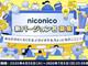 ニコニコ、「リメイク」を掲げ2年ぶりのバージョン変更へ 新名称はユーザーから募集