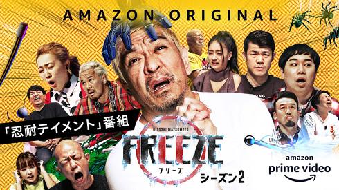 HITOSHI MATSUMOTO Presents FREEZE シーズン 2