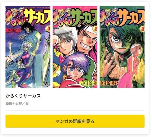 漫画検索サービス