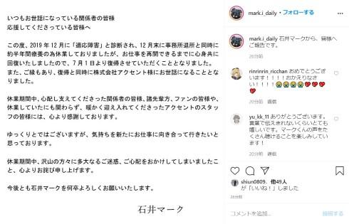 石井マーク 声優 適応障害 復帰 アクセント