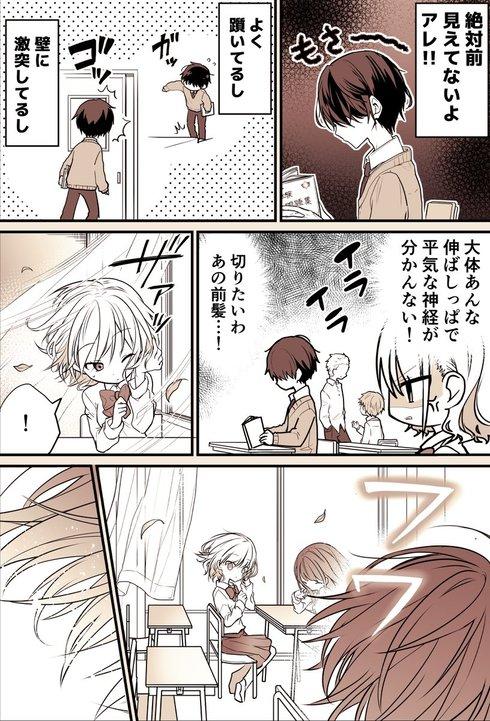 メカクレ男子が気になる漫画02