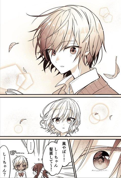 メカクレ男子が気になる漫画03