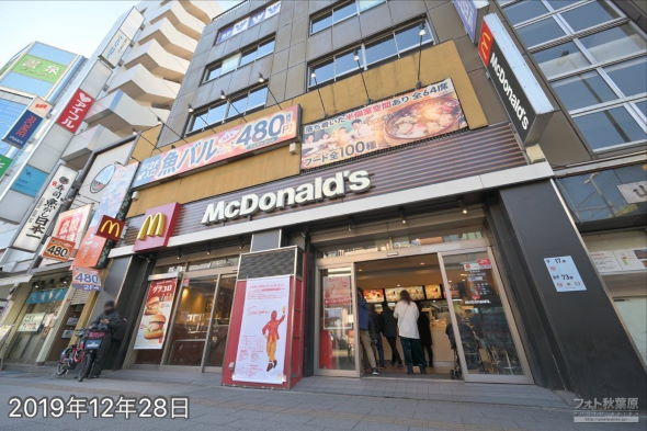マクドナルド秋葉原昭和通り店 バーガーキング 階段 ドラクエ メッセージ 縦読み