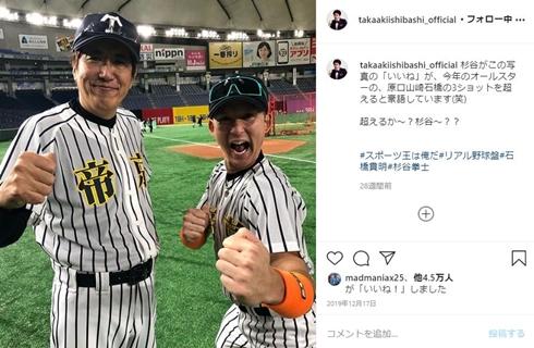 石橋貴明 貴ちゃんねるず youtube とんねるず 野球 杉谷