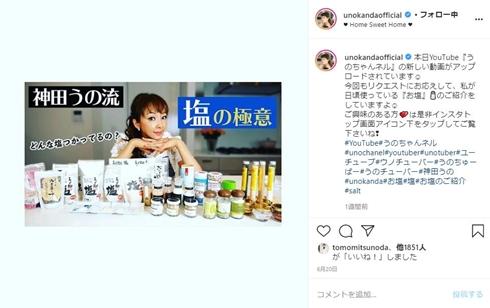 神田うの 事務所 退社 現在 YouTube