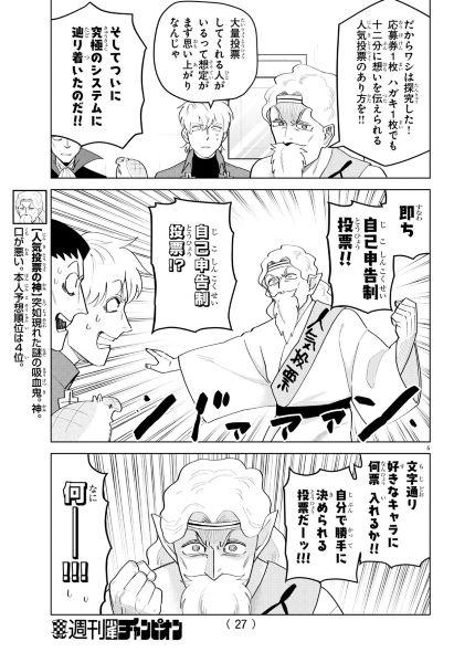 吸血鬼すぐ死ぬ 盆ノ木至 週刊少年チャンピオン 秋田書店 人気投票