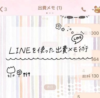 LINEを使った出費メモ術