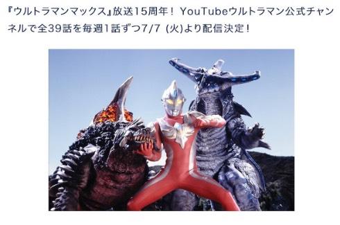 ウルトラマンマックス YouTube 円谷プロ公式サイト