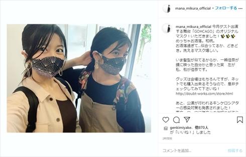 三倉茉奈 三倉佳奈 マナカナ 双子 インスタ ブログ