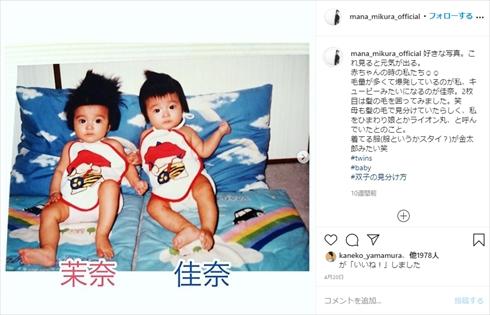 三倉茉奈 三倉佳奈 マナカナ 双子 インスタ ブログ 幼少期