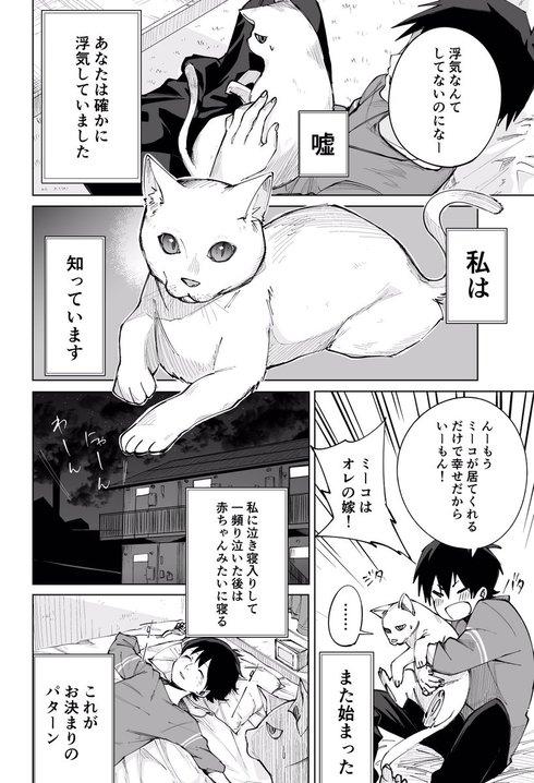 猫かぶり02