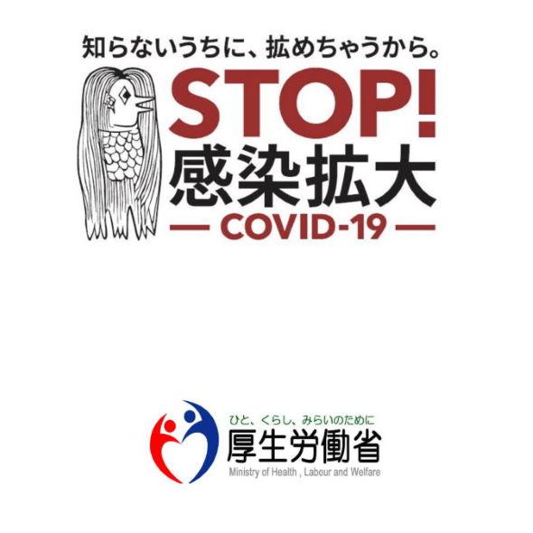 cocoa 厚生労働省 新型コロナウイルス 陽性者登録