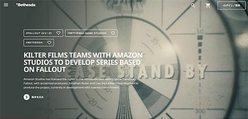 fallout ベサスダ キルター 映像化 Amazon アマゾン アマプラ 実写 アニメ ウエストワールド