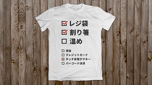 これなら無言で全て伝わるぞ! コンビニに着ていきたいTシャツのアイデアがナイス