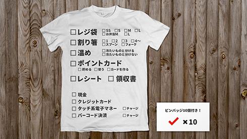 これなら無言ですべて伝わるぞ! コンビニに着ていきたいTシャツのアイデアがナイス