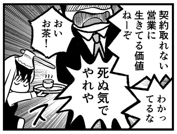 オノ子ちゃん10話