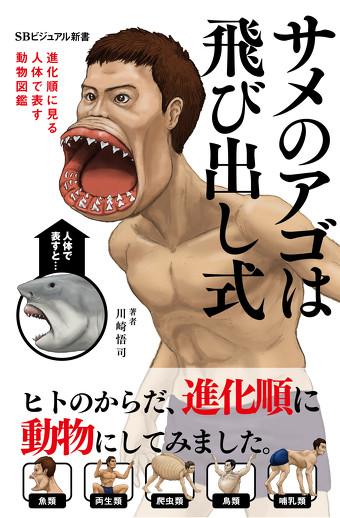 『サメのアゴは飛び出し式〜進化順に見る人体で表す動物図鑑〜』書影
