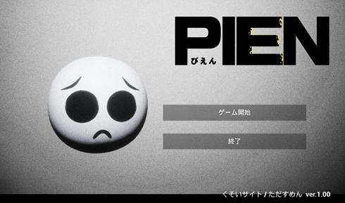 ぴえん PIEN