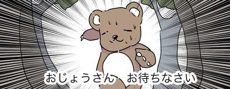 森のくまさん 童謡 漫画 お嬢さん 待たない 走る クマ 疾走感