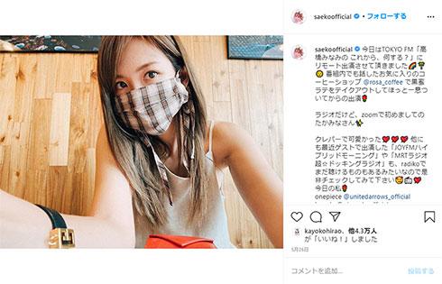 紗栄子 九州豪雨 支援